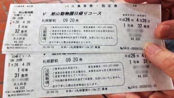 チケットです